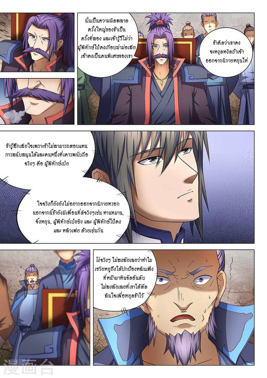 อ่านการ์ตูน God of Martial Arts 113 ภาพที่ 5