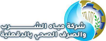وظائف شركة المياه للمؤهات العليا والمتوسطة مصر 2021