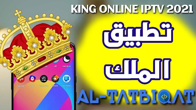 تحميل تطبيق King Online IPTV اخر اصدار
