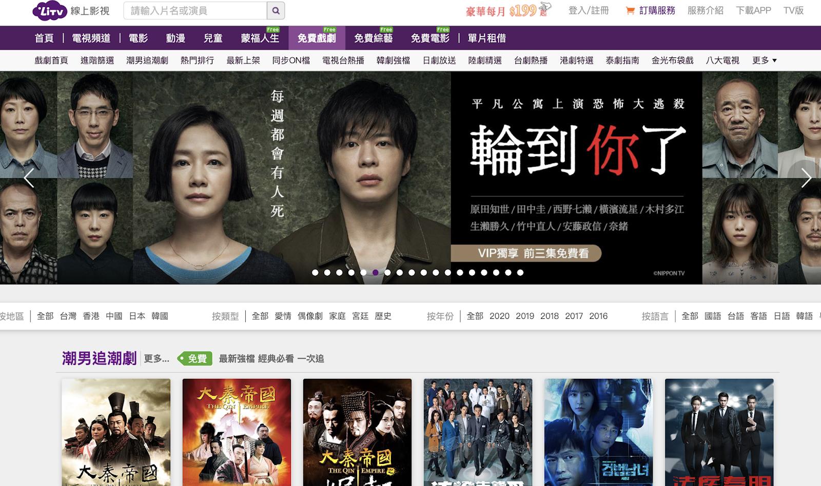 12個免費戲劇線上看網站|日劇韓劇美劇泰劇陸劇|合法授權正版資源