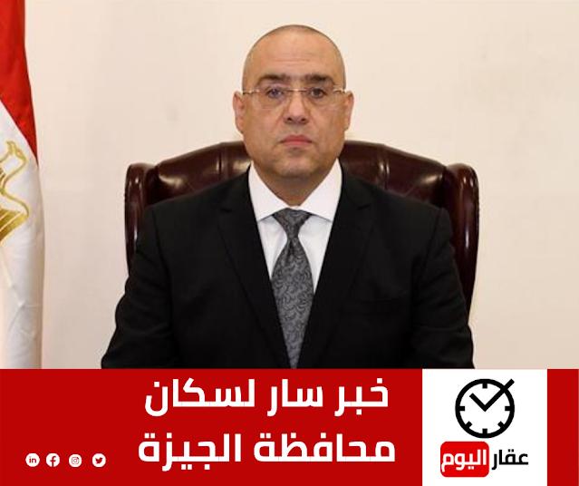 وزير الاسكان يحضر مفأجاة لسكان الجيزة