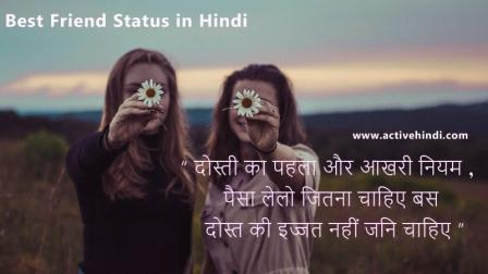Best Friend status in hindi दोस्ती स्टेटस  Friendship Status