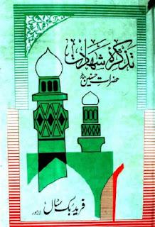 Tazkira Shahadat Hazrat Husnain By Muhammad Nasir Ali / Download & Read Online