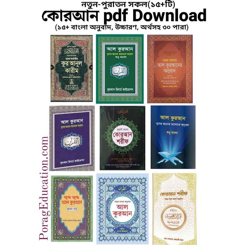 আল কোরআন pdf Download (১৫+ বাংলা অনুবাদ, উচ্চারণ, অর্থসহ ৩০ পারা)