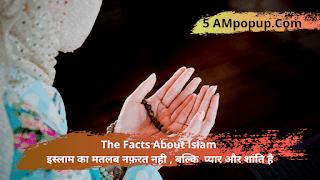 The Facts About Islam | इस्लाम का मतलब नफ़रत नही , बल्कि  प्यार और शांति है