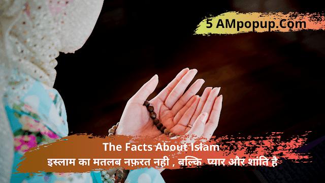 The Facts About Islam | इस्लाम का मतलब नफ़रत नही, बल्कि प्यार और शांति है