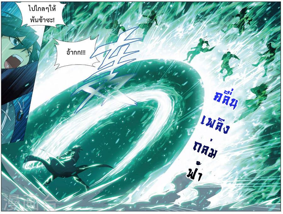 อ่านการ์ตูน Doupo Cangqiong 234 ภาพที่ 3