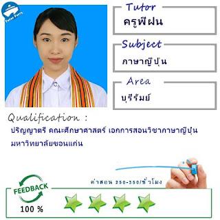 ครูพี่ฝน (ID : 13834) สอนวิชาภาษาญี่ปุ่น ที่บุรีรัมย์