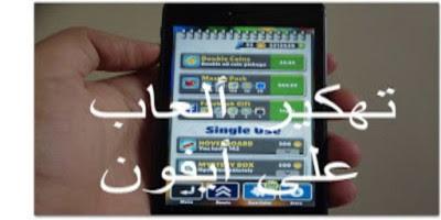 برنامج تهكير العاب الايفون بدون جلبريك Hack Games for iPhone