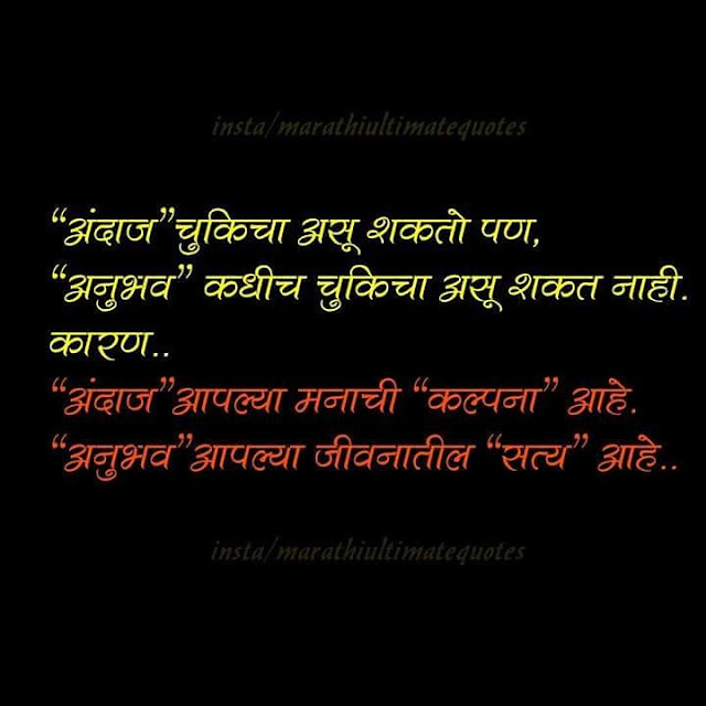 sad quotes on life in marathi images