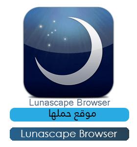 تحميل متصفح لونا سكيب Lunascape Browser 2020 للكمبيوتر والاندرويد والايفون