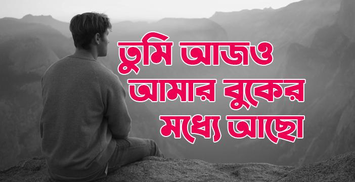 তুমি আজও আমার বুকের মধ্যে আছো | Bangla Sad Story