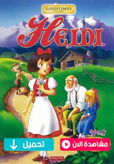 مشاهدة وتحميل فيلم Heidi 1995 مدبلج عربي