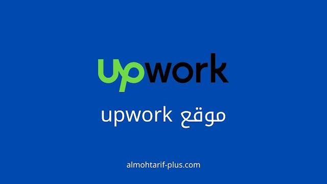 موقع upwork