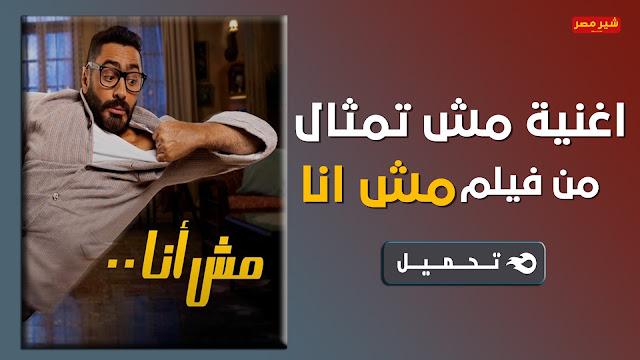 فيلم مش انا تامر حسني