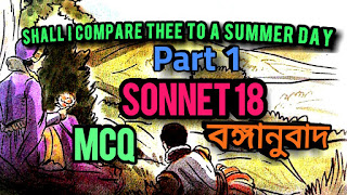 MCQ SUGGESTION 2019/Shall I compare thee to a summer day