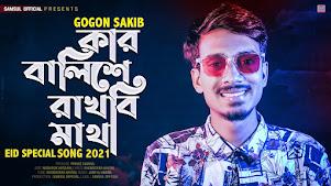 Kar Balishe Rakhbi Matha Lyrics (কার বালিশে রাখবি মাথা) Gogon Sakib