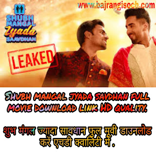 Shubh mangal jyada savdhan full movie download online(2020),
