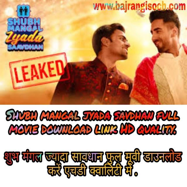Shubh mangal jyada savdhan full movie download online. शुभ मंगल ज्यादा सावधान फुल मूवी डाउनलोड।