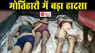 बड़ी ख़बर: मोतिहारी में डूबने से चार  बच्चीयों की मौत, गाँव मे पसरा मातम