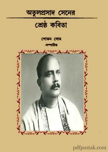 Atul Prasad Sener Shreshtha Kabita ebook