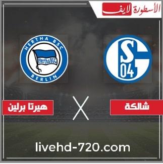 بث مباشر مباراة شالكة وهيرتا برلين الدوري الالماني