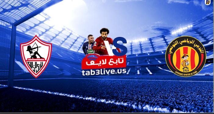 نتيجة مباراة الزمالك والترجي التونسي اليوم 2021/03/6 دوري أبطال أفريقيا