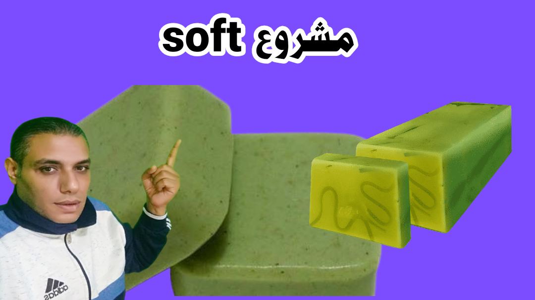 تصنيع صابون النعناع والجلسرين