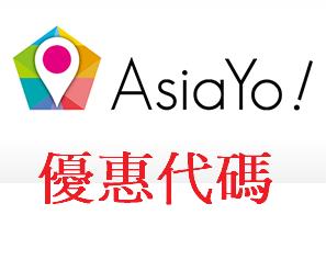 【Asiayo】1月份優惠代碼/折價券/折扣碼/coupon