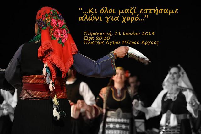 """Λύκειον των Ελληνίδων Άργους: """"Κι όλοι μαζί εστήσαμε αλώνι για χορό..."""""""