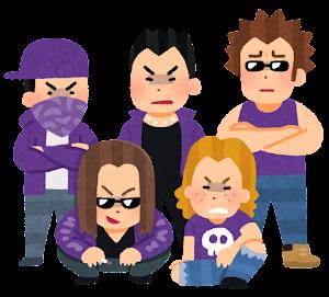 不良集団のイラスト(紫)