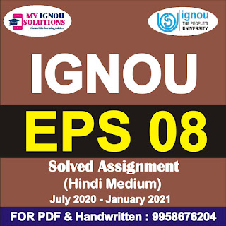 eps-8 solved assignment in hindi; eps-3 solved assignment 2020-21 in hindi; eps 9 solved assignment 2020-21; eps-11 solved assignment 2020-21 in hindi pdf; eps-07 solved assignment 2020-21; eps-08 solved assignment 2019-20; eps-09 solved assignment in hindi; eps-03 solved assignment 2020-21