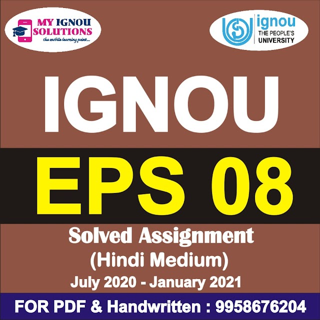 EPS 08 Solved Assignment 2020-21 in Hindi Medium