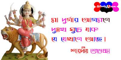 Durga puja -  শারদীয়ার শুভেচ্ছা।