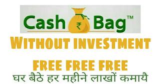cashbag_app_kya_hai