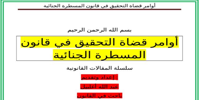 أوامر قضاة التحقيق في قانون المسطرة الجنائية - عبد الله أغلبيل