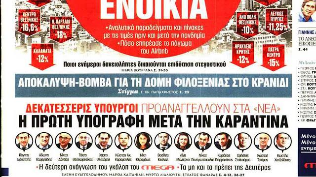 """Αποκάλυψη βόμβα από """"Τα ΝΕΑ"""" για το ξενοδοχείο στην Ερμιονίδα που φιλοξενούνται οι μετανάστες"""