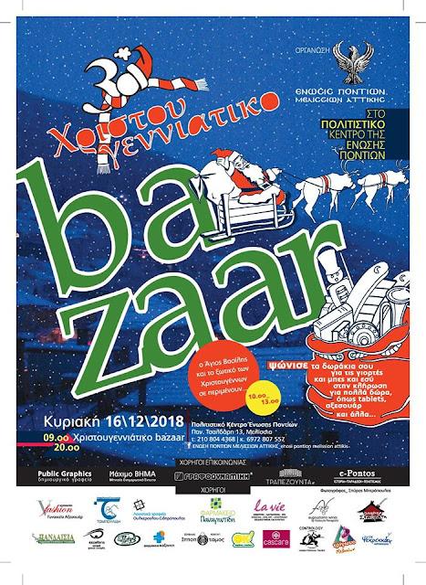 Χριστουγεννιάτικο bazaar από την Ένωση Ποντίων Μελισσίων