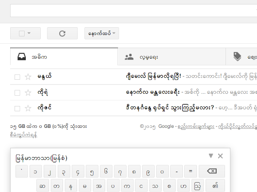 Gmail now available in Myanmar (Burmese)