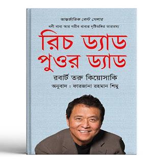 রিচ ড্যাড পুওর ড্যাড বই Pdf | Rich dad poor dad bangla pdf download
