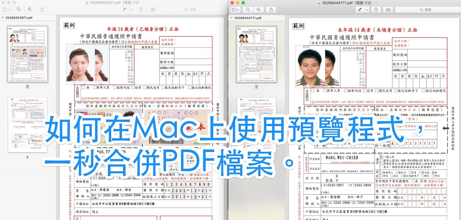 HO's市調: [教學] 如何在Mac上透過預覽程式。一秒合併兩份PDF檔