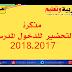 مذكرة التحضير للدخول المدرسي 2018-2017
