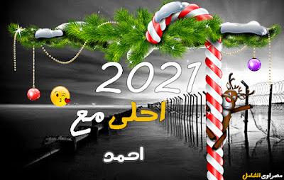 2021 احلى مع احمد