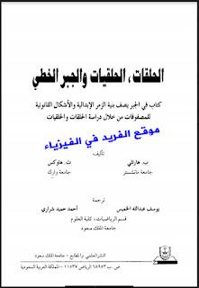 تحميل كتاب الحلقات ، الحلقيات والجبر والخطي pdf ، مترجم إلى العربي برابط مباشر مجاناً