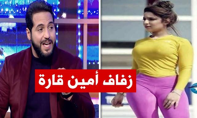 زواج أمين قارة و رحمة الهيشري mariage amin gara rahma hichri