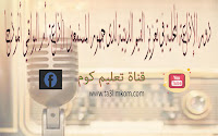 دور الإذاعة المحلية في تعزيز القيم الدينية لدى جمهور المستمعين (إذاعة أم البواقي أنموذجا)
