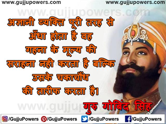 famous quotes of guru gobind singh ji