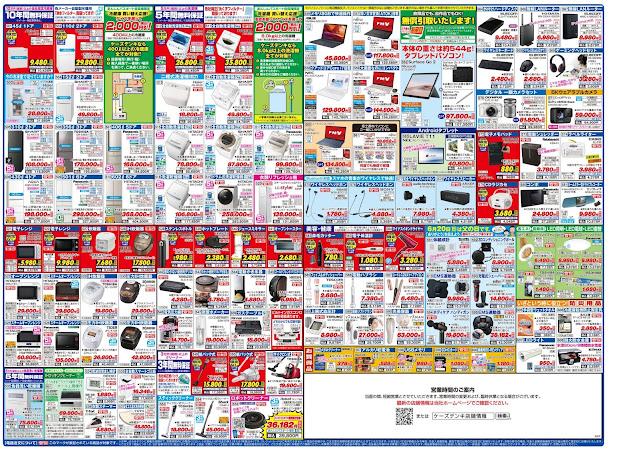 新製品が安いケーズデンキ_夏_父の日 ケーズデンキ/越谷レイクタウン店