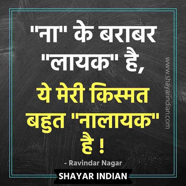Nalayak Kismat Hindi Shayari - Ravindra Nagar