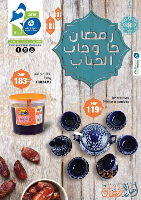 catalogue aswak assalam avril mai ramadan 2019